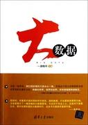 大數據  清華大學出版社