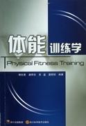 體能訓練學 社會科學
