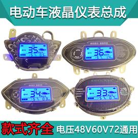 雅迪电动车仪表盘总成电摩显示器码表里程表电瓶车仪表通用配件