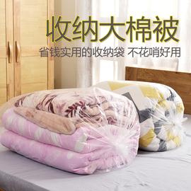 棉被收纳袋整理袋衣服打包袋装被子的袋子大号透明防尘搬家塑料袋