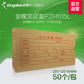 金蝶凭证盒PZH-105L两侧带盖凭证装订盒档案盒财务软件配套用品
