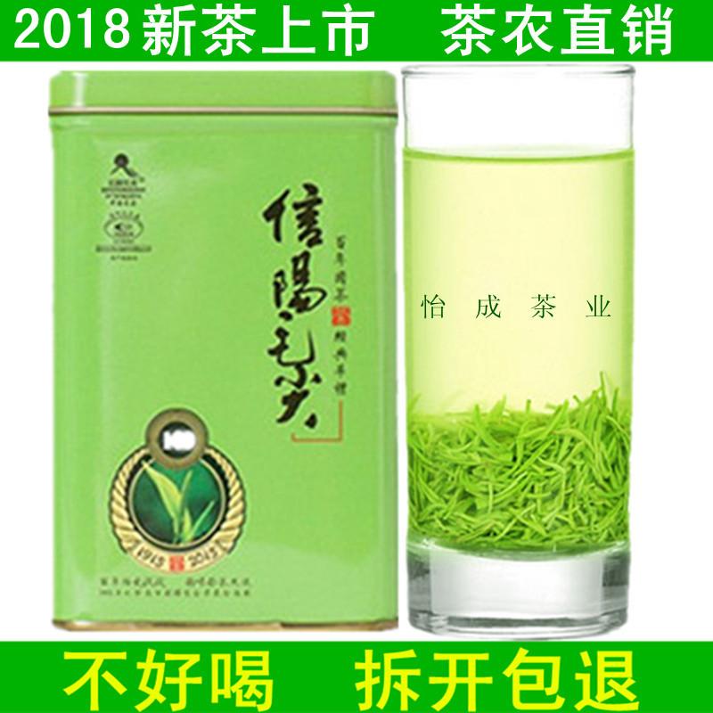 2018信阳毛尖新茶叶雨前特级嫩芽高山春茶散装绿茶自产自销250g