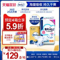 【双11预售】包大人基础型成人纸尿裤L号80片 老年人孕产妇尿不湿