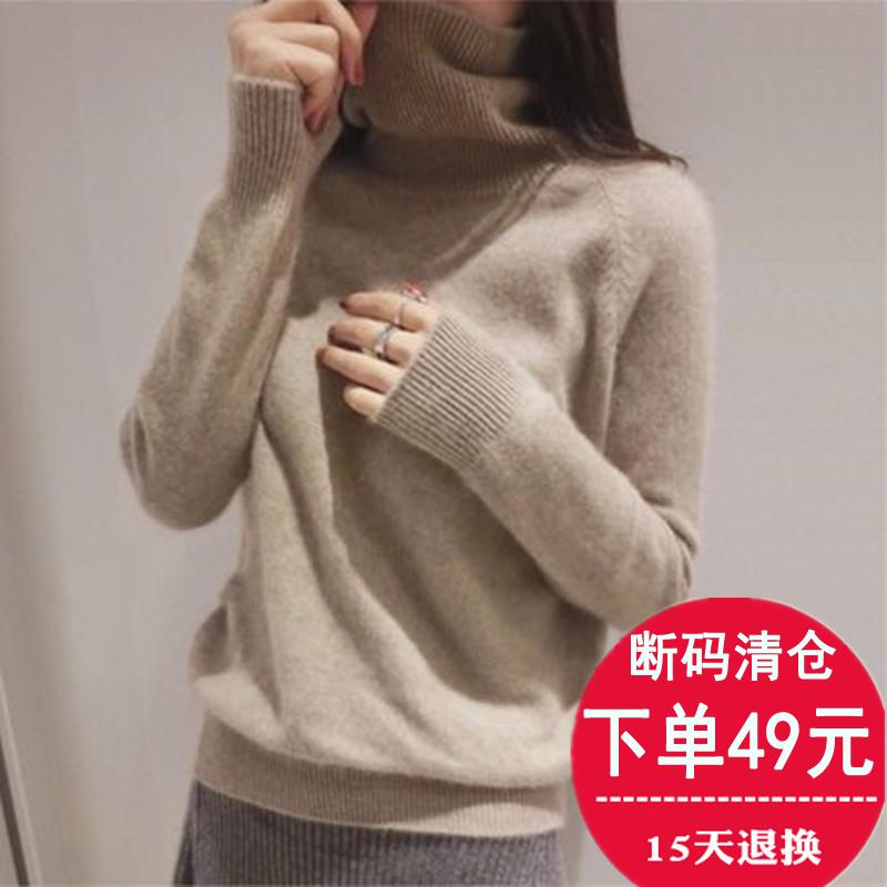 【断码清仓】100%柔软秋冬高领羊绒衫女毛衣打底衫【仅剩200件】