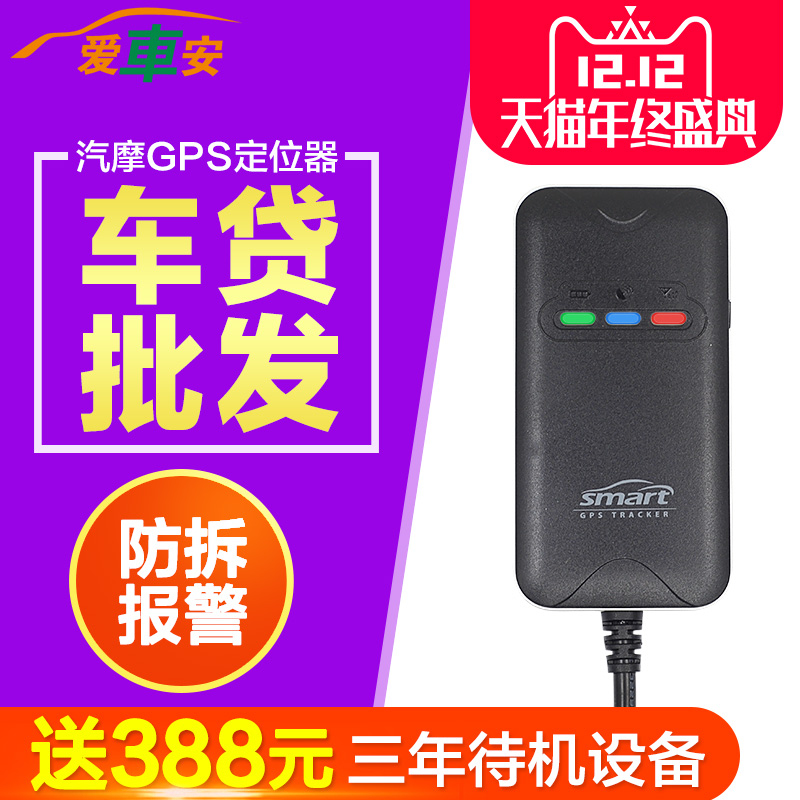 谷米爱车安GT02A汽车摩托车GPS定位器微型追跟踪器迷你车载防盗仪