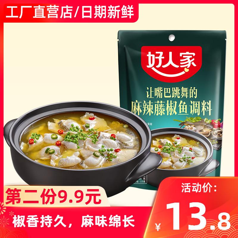 【包邮】好人家麻辣藤椒鱼调料210g鲜花椒椒麻鱼调味料青花椒