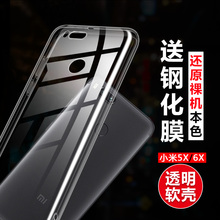 Yi Xiaomi millet 5X mobile phone shell, silicone 6x transparent protective cover MI 6X shell full bag slim Xiaomi
