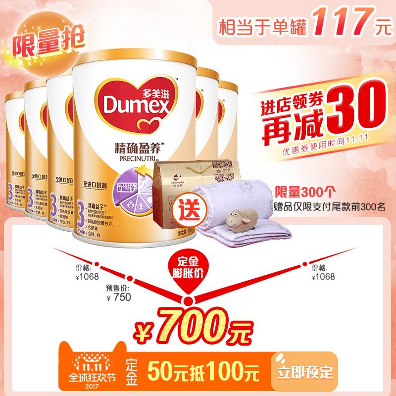 预售 多美滋 精确 幼儿 配方 奶粉 罐装