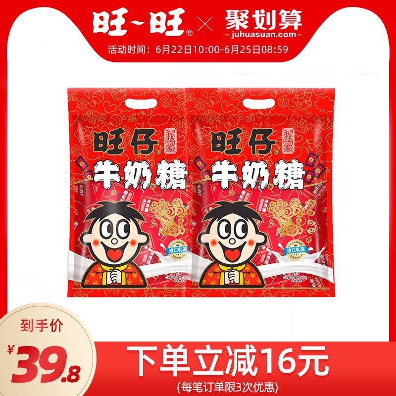 旺旺旺仔牛奶糖包婚礼喜糖糖果批发散装结婚糖果小零食包邮480g*2