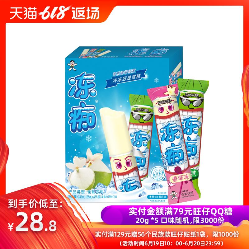 旺旺旺仔冻痴冰淇淋网红冰淇淋雪糕碎冰冰棒棒冰批发整盒新老包装