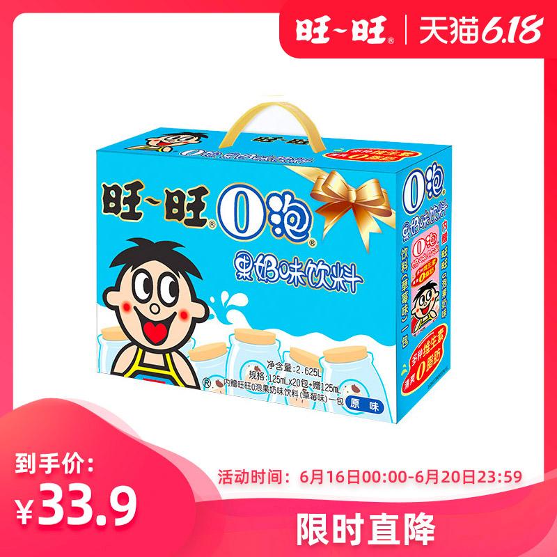 旺旺  旺仔O泡原味果奶味饮料125ml*20果奶饮料儿童礼盒整箱饮品