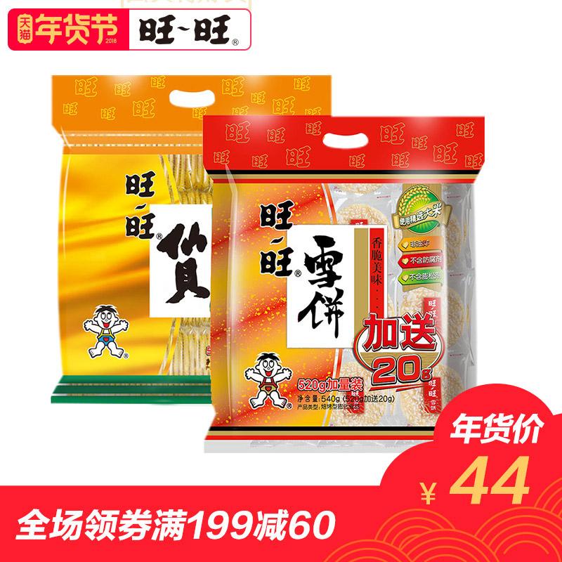 旺旺仙贝540g+雪饼540g零食膨化食品米果饼干休闲米饼小吃组合