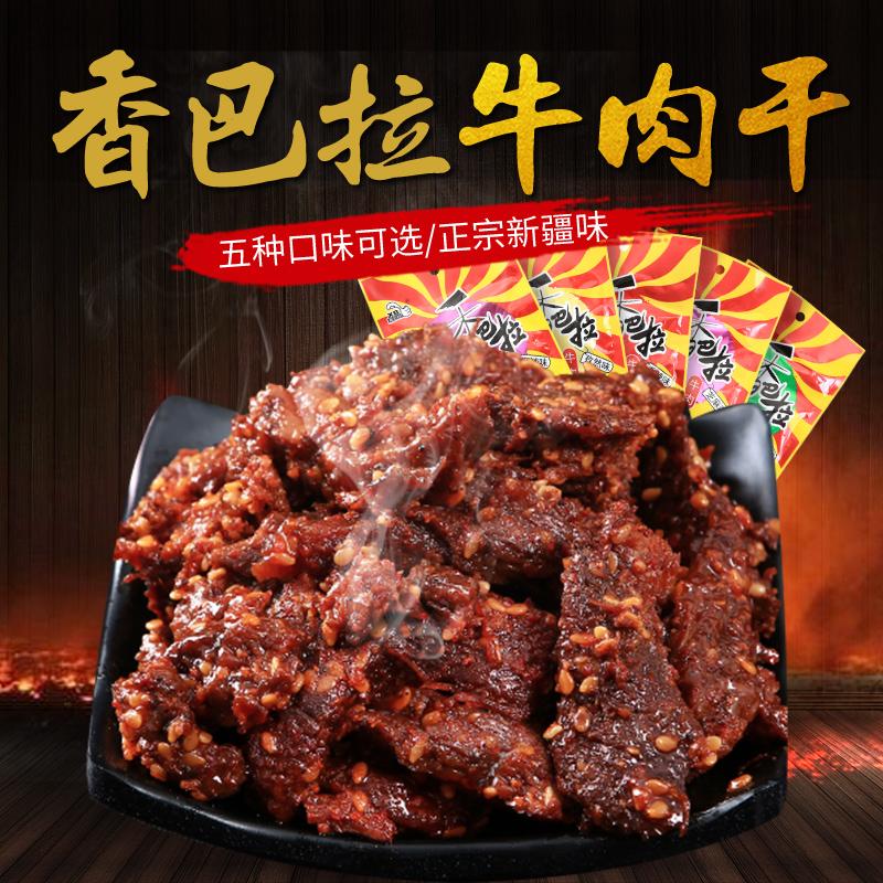 香巴拉牛肉干50g/袋新疆包邮食品麻辣小零食手撕风干牛肉炒米粉酱