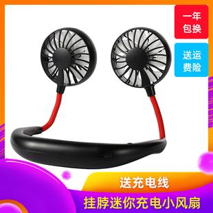 挂脖风扇 USB便携式网红充电手持  学生懒人挂脖子厨房小型电风扇