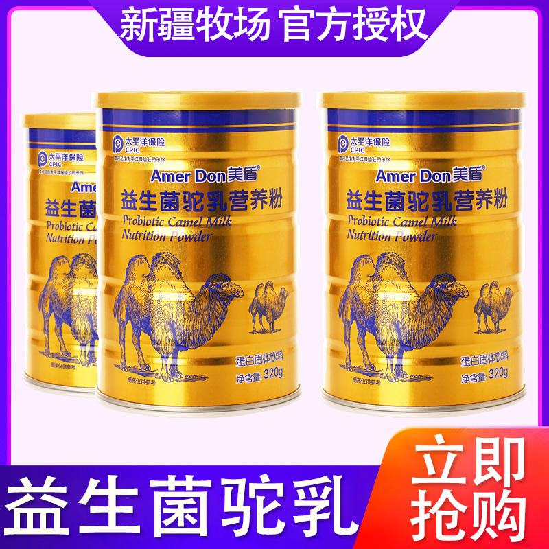 李佳琪 新疆骆驼奶伊犁新鲜驼乳粉驼奶官方正品成人老年驼奶粉3罐