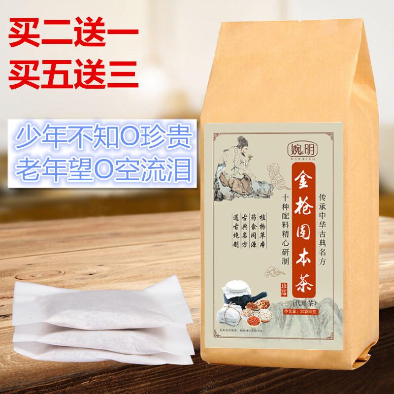 【买2送1】五宝茶男人茶金枪固本枸杞茶男八宝茶持久男士花茶组合