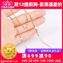 18K gold necklace women's gold au750 color gold rose gold platinum set chain O-chain plain chain fine clavicle chain