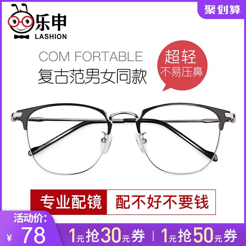 近视眼镜男潮可配有度数大脸光学加散光圆眼睛框架网上配眼镜框女