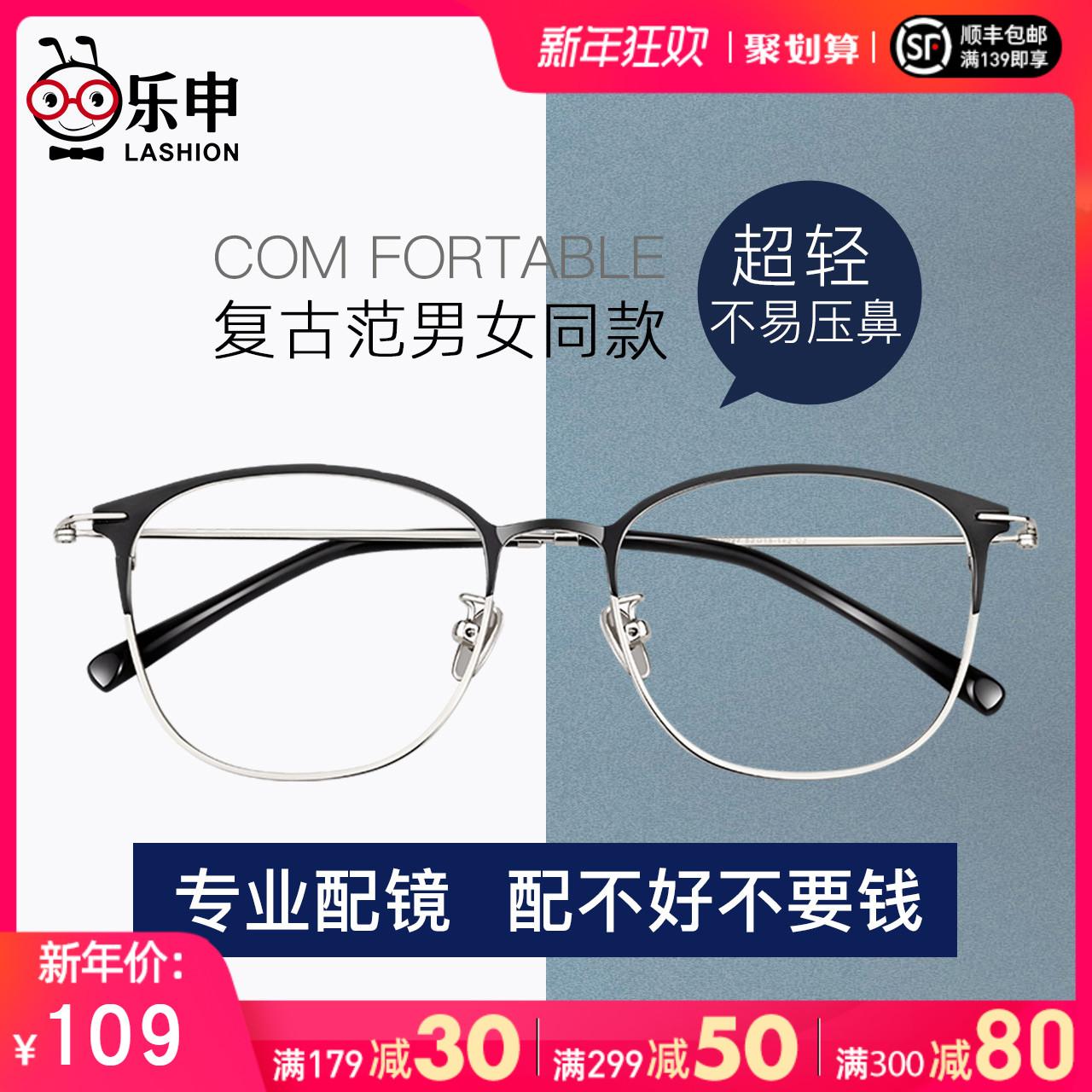 近视眼镜男潮超轻可配有度数光学圆脸文艺大脸眼睛配小眼镜框架女