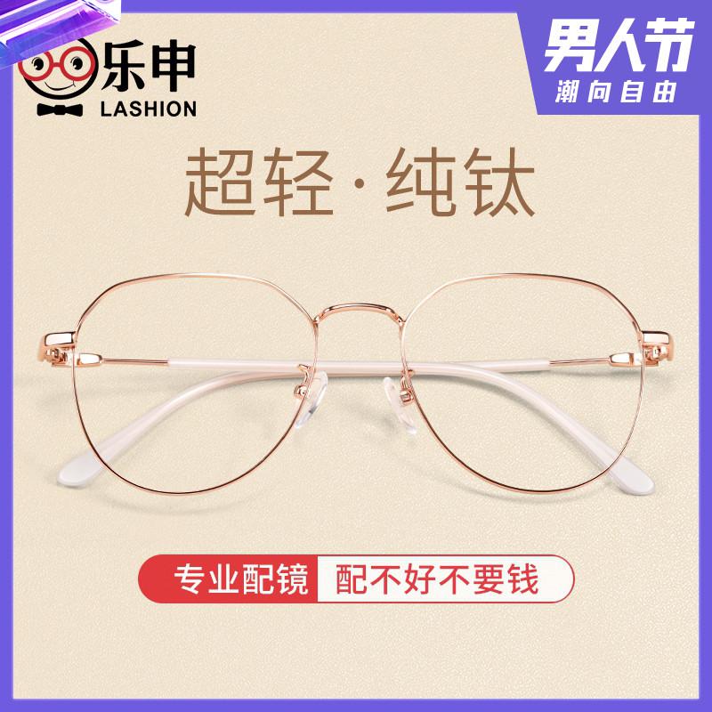 眼镜框女超大框超轻大脸纯钛近视眼睛男小红书防蓝光可配镜片镜架