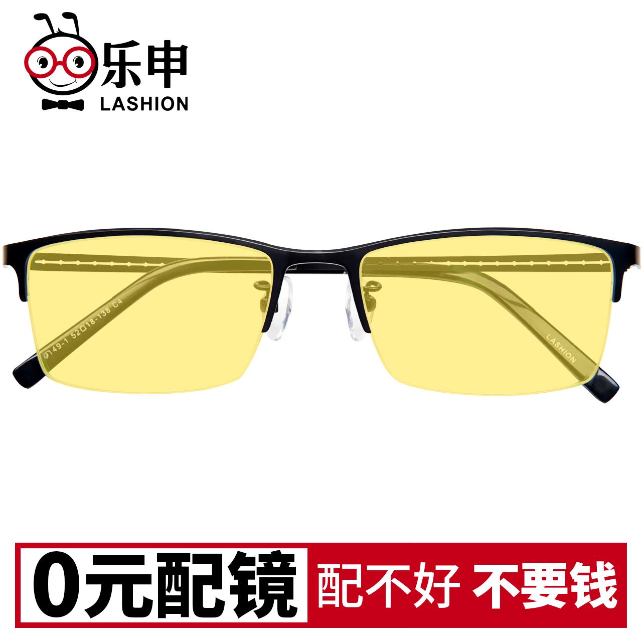 lashion 乐申 6149 防蓝光 电竞镜/近视镜