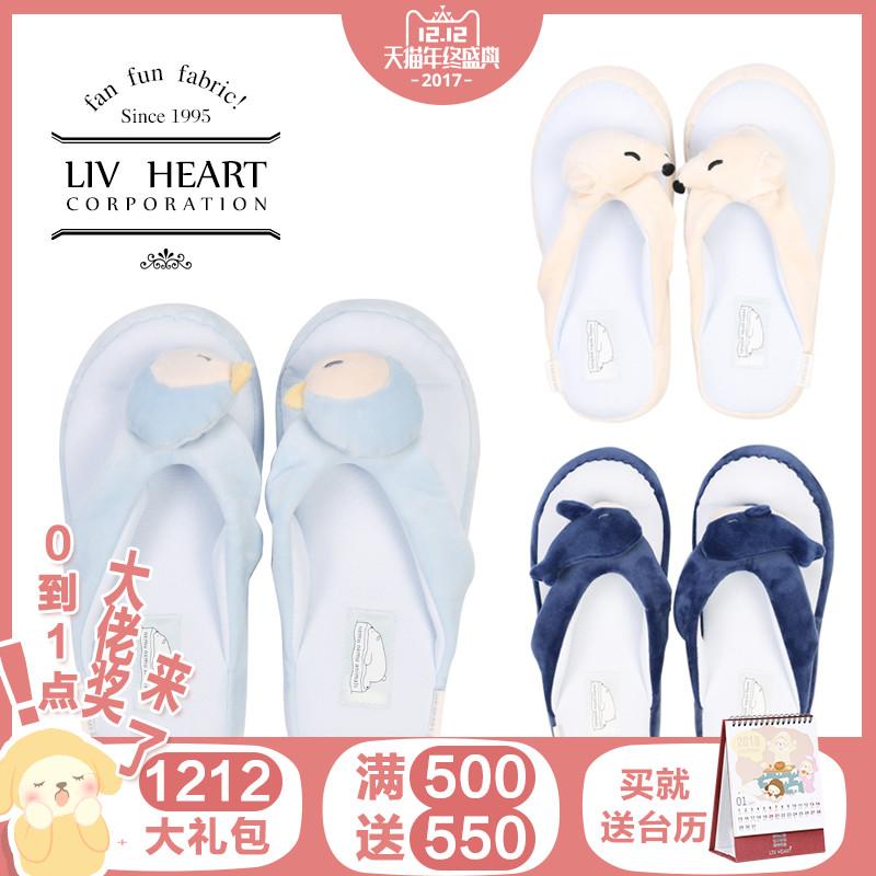 日本LIV HEART夏冰丝拖鞋卡通家居鞋卧室软底静音人字拖生日礼物