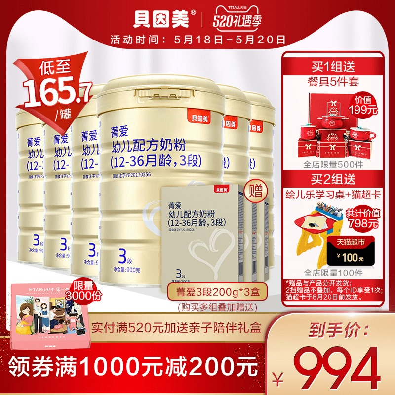 贝因美 菁爱幼儿配方奶粉3段900g*6罐菁选生牛乳 添加乳铁蛋白