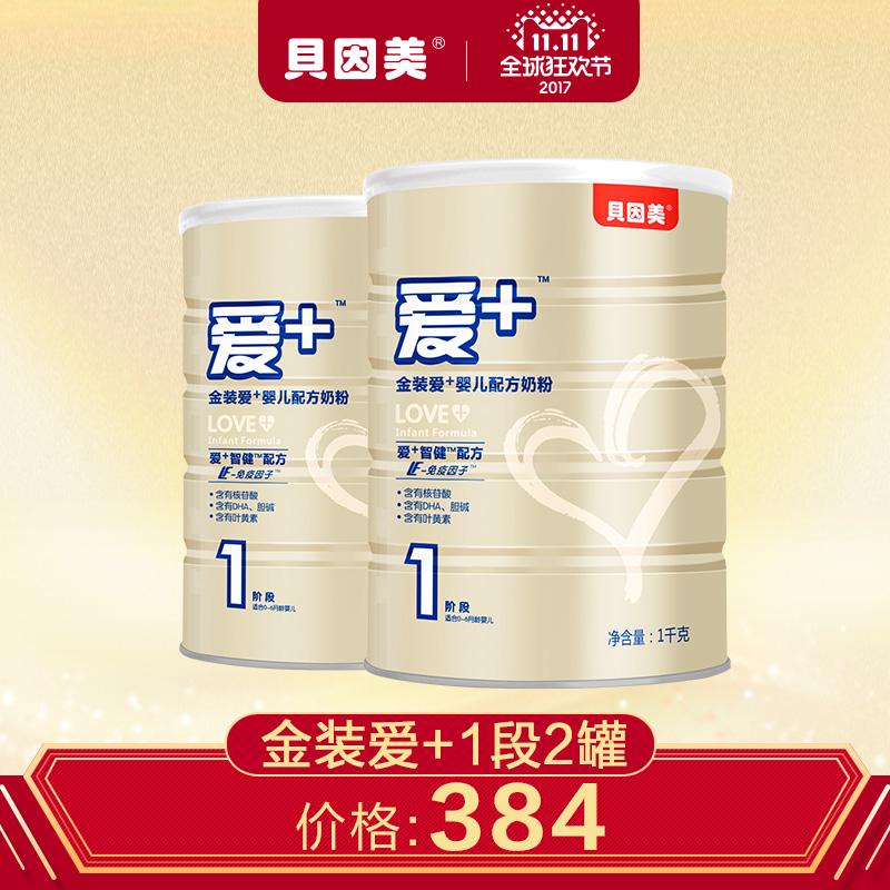 贝因美金装爱加一段奶粉 0-6个月婴儿1段配方牛奶粉1000g*2罐