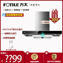 Fotile/gx4太EMCks抽云魔方大风量家用烟机EMC2旗舰店5
