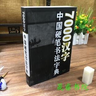 7000汉字中国硬笔书法字典/庞中华/五体钢笔楷行隶草转篆书 魏碑