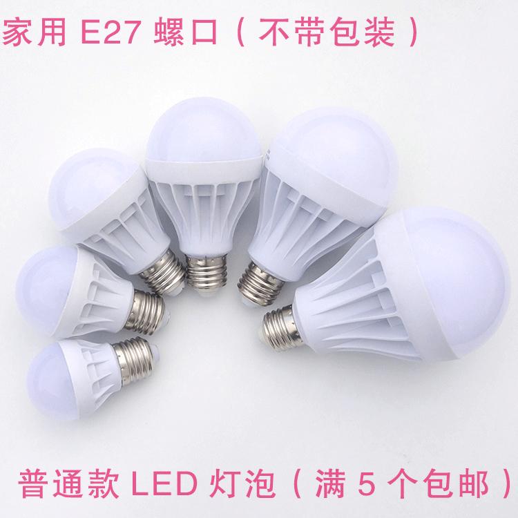 LED超亮普通节能E27家用螺口灯泡3W5W7W室内光源球泡灯照明单灯