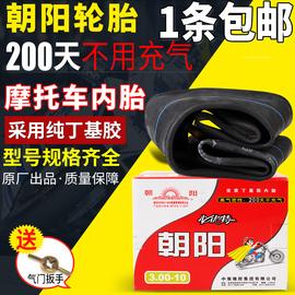 朝阳轮胎2.50/2.75/3.00/3.25/4.00/5.00-10/12/17/18摩托车内胎