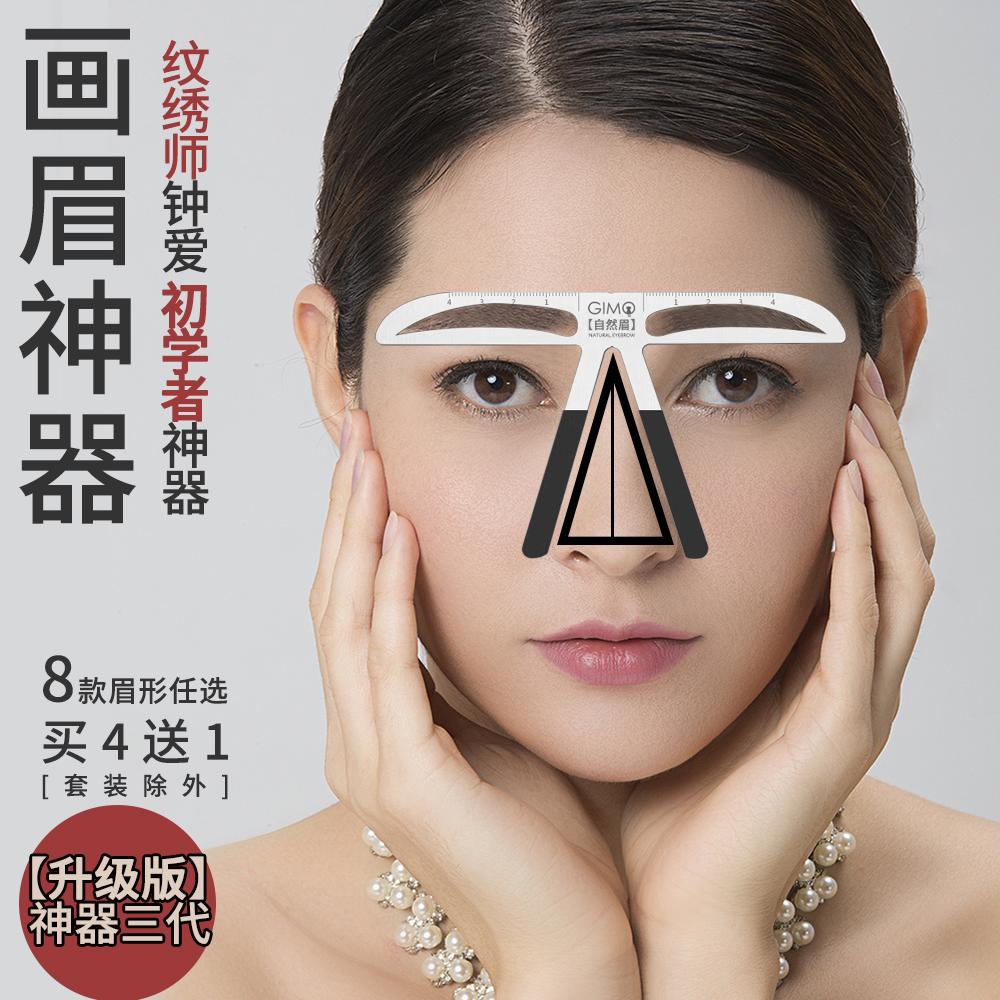 半永久纹绣修画眉毛神器懒人初学者全套装化妆辅助工具眉型设计尺
