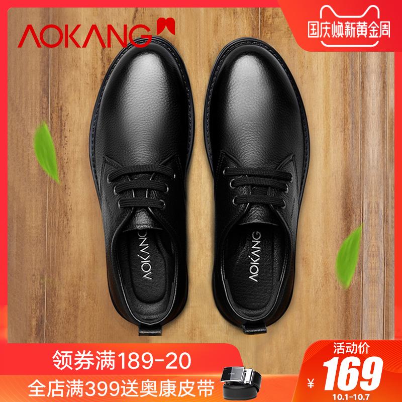 奥康男鞋夏季男士软底英伦商务正装真皮透气韩版内增高休闲皮鞋子优惠券