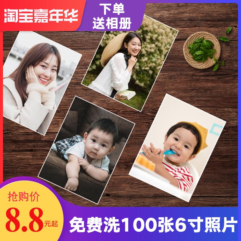 洗照片包邮 照片冲印打印5/6寸拍立得手机照冲洗相片塑封送相册图片