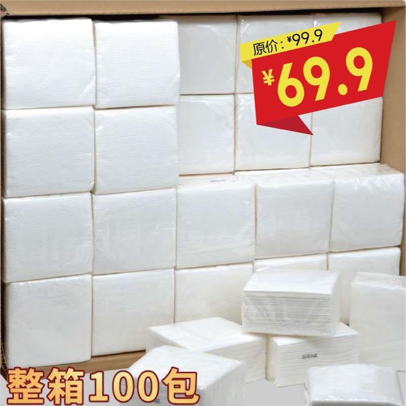 抽纸整箱100包饭店擦手纸小吃店纸巾餐厅餐巾纸印花纸卫生纸