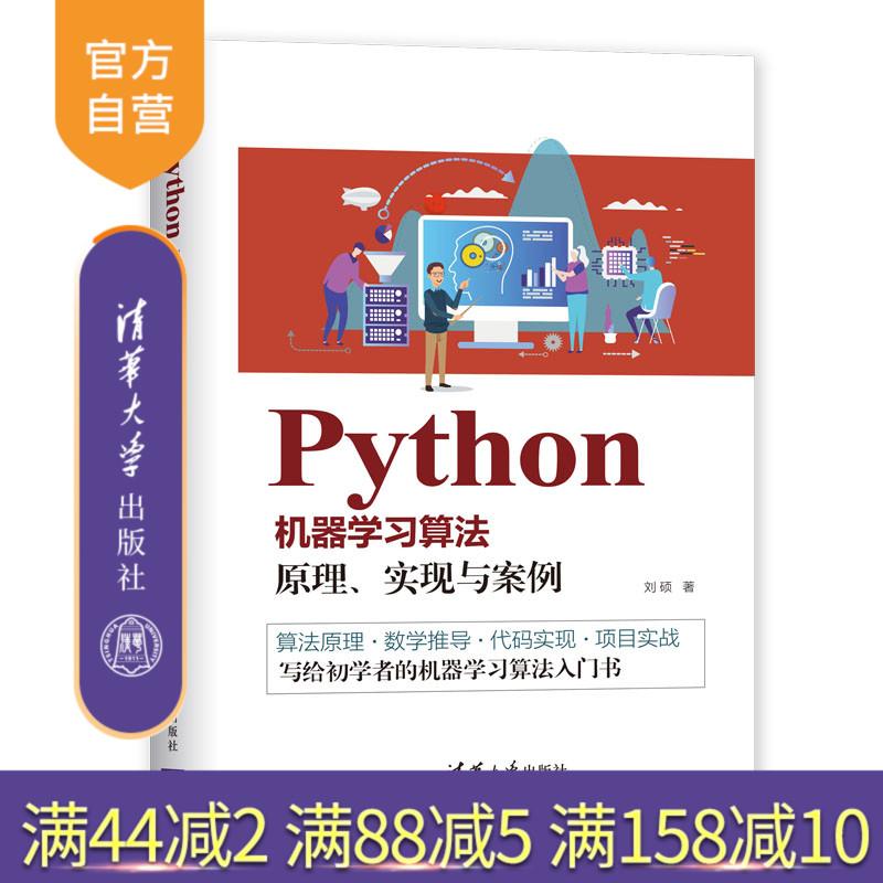 Python机器学习算法: 原理、实现与案例 Python 机器学习 线性回归 人工智能 数据分析 数据挖掘