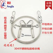 包邮304不锈钢晾衣绳ww8胶钢丝户ou风防滑晾被绳晒被