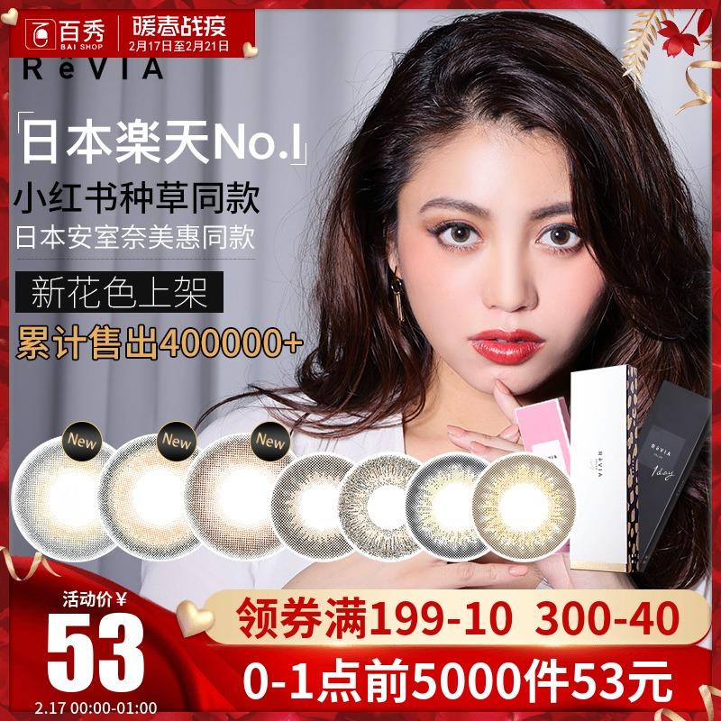 日本蕾美Revia美瞳日抛10片装大小直径女envie网红款自然隐形眼镜