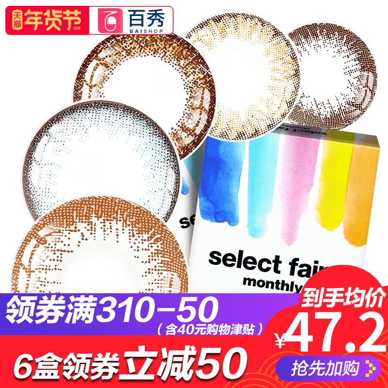 2送3含护理液]日本新视野美瞳月抛1片装select fairy隐形近视眼镜