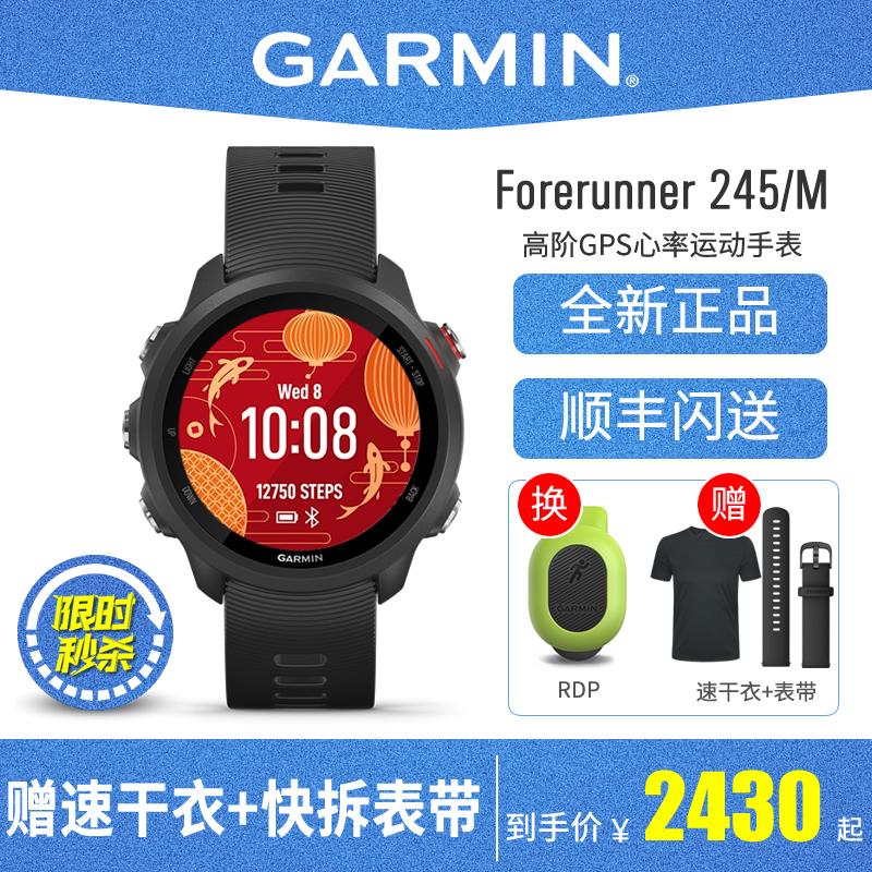【北上广深闪送】Garmin佳明Forerunner 245M 多功能运动手表旗舰