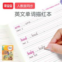 (小)学生课本同步英文xb6词本 幼-w英语字母练字帖 写字本