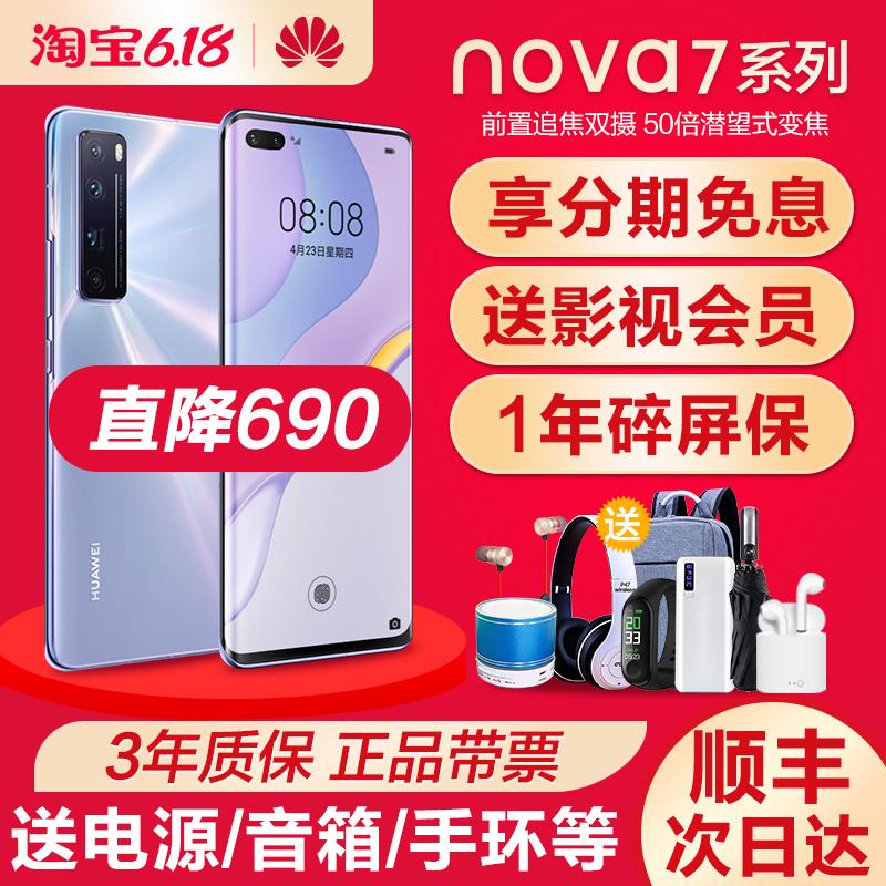免息华为nova7直降Huawei/华为 nova 7 Pro 5G版手机nova7se 5pro