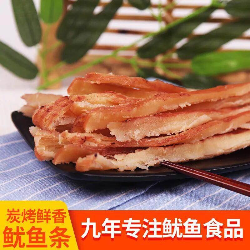 碳烤手撕鱿鱼条500g包邮鱿鱼丝 鱿鱼片即食海鲜零食小吃休闲食品