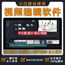 视频编辑软件剪辑制作后期ab9音字幕合bx片电子相册