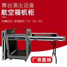 专业定做12U16U航空箱机柜调音台架子功放柜机箱音响箱舞台设备柜
