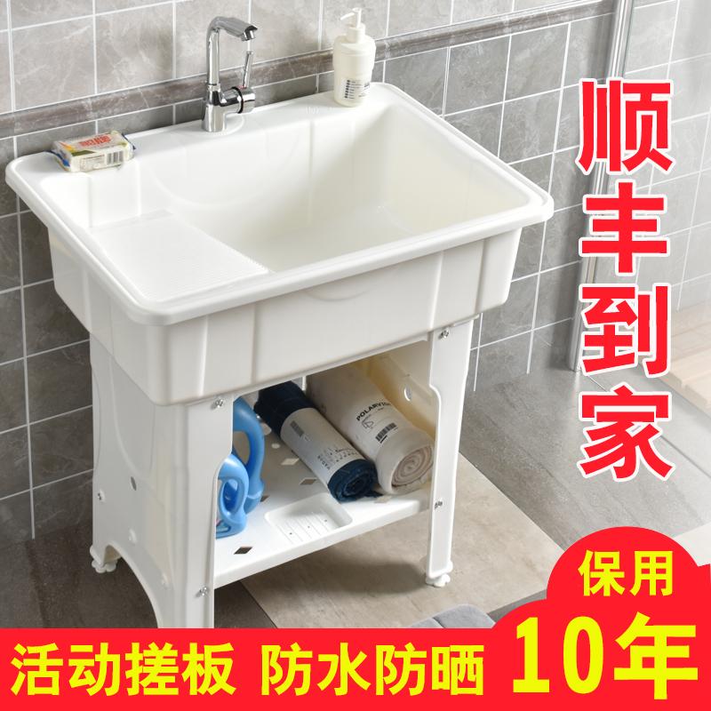 金友春塑料洗衣池带搓板洗手池阳台水池柜洗衣台家用洗脸盆槽加厚