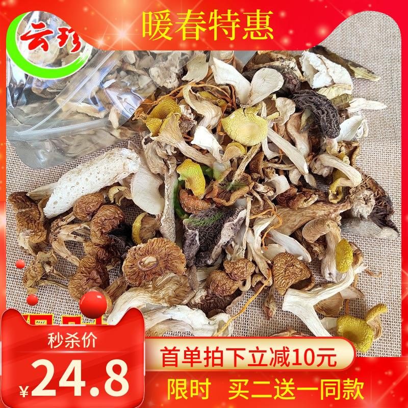 野生杂菌碎片250克 黄牛肝松茸碎鸡油菌炖汤野生菌火锅调料 鸡枞