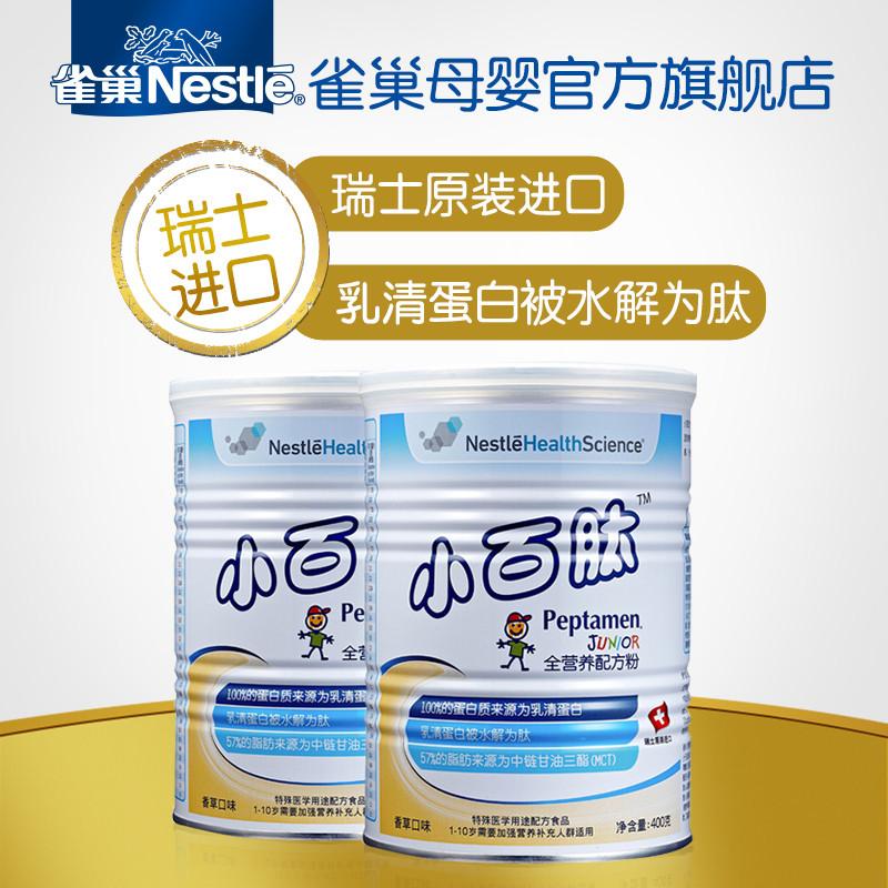 【雀巢官方】小百肽全营养配方粉400g*2罐