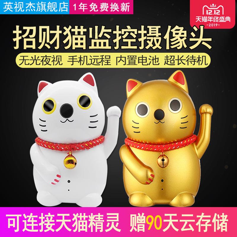 招财猫无线监控摄像头家用手机wifi网络远程室内全景高清夜视店铺